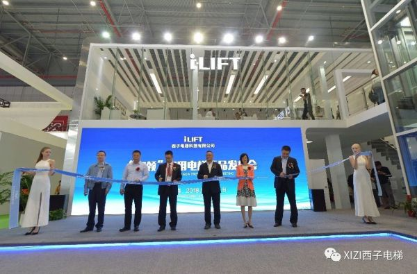 西子电梯科技有限公司2018中国国际电梯展参展实录