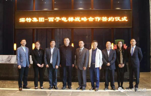 西子电梯与深特集团签订战略合作协议