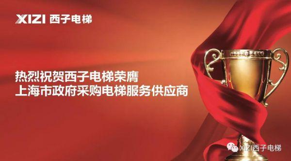 西子电梯科技有限公司成为上海市政府采购电梯服务首选供应商