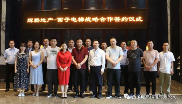 西子电梯科技有限公司与辉腾地产签订战略合作协议