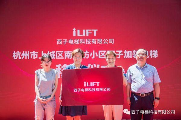 杭州市上城区南光坊小区西子加装梯正式投入使用