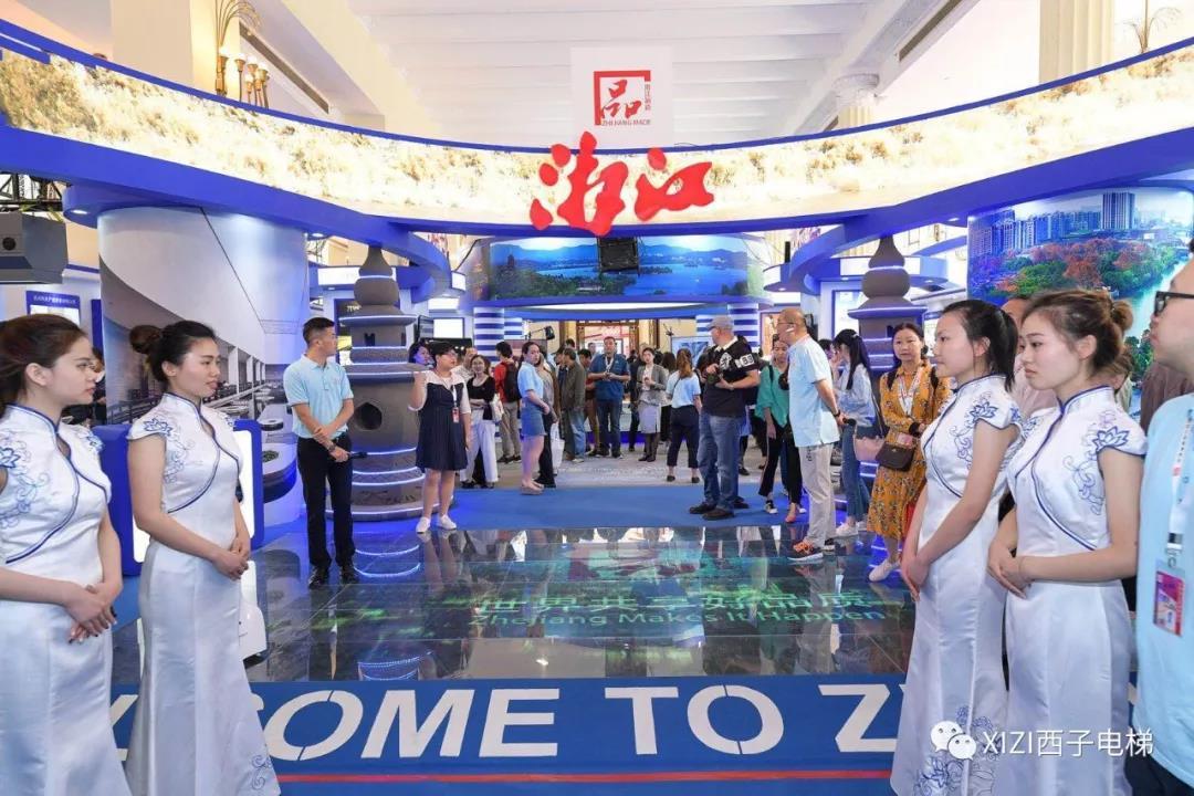 西子电梯科技有限公司受邀参加中国首届自主品牌博览会